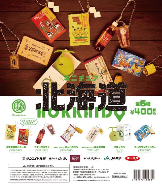北海道がちっちゃいどー!北海道の名物土産をミニチュア化したカプセルトイ発売