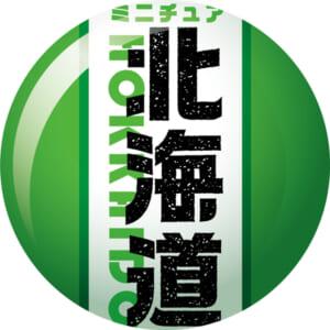 北海道とでっかく書かれた緑色のカプセル