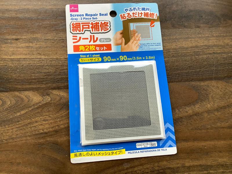 窓格子の材料は網戸補修シール(Ruinsさん提供)