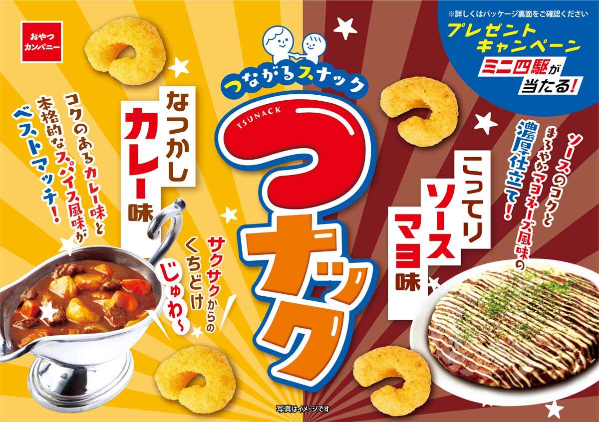 """""""つ""""のカタチをしたスナック菓子「つナック」が発売"""