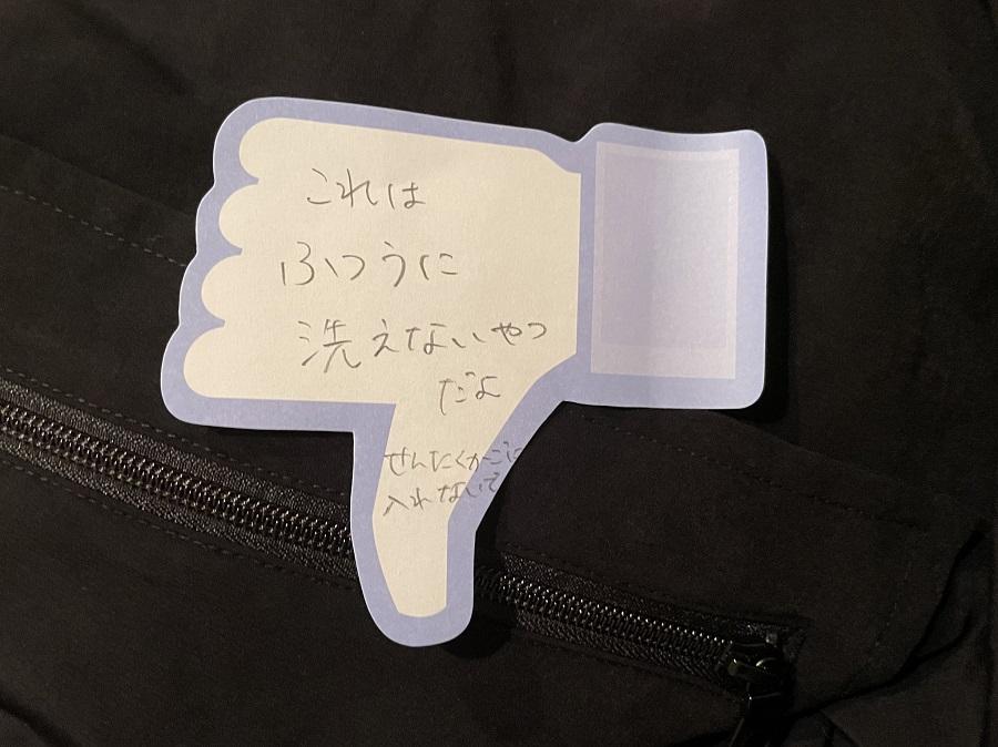フェイスブック付箋紙の有効活用法 反対向きで「よくないね!」