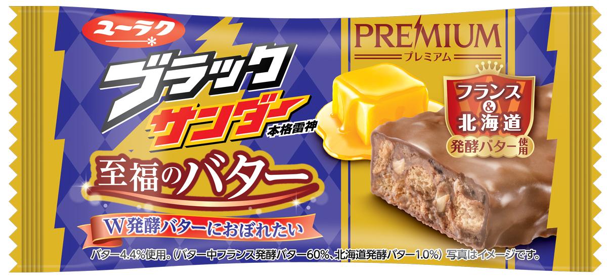 「発酵バターにおぼれた」 出荷金額歴代1位の大ヒット商品「ブラックサンダー至福のバター」復活