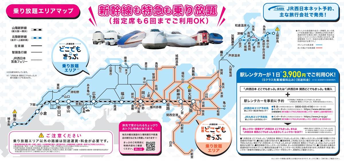「JR西日本 どこでもきっぷ」と「JR西日本 関西どこでもきっぷ」の利用範囲