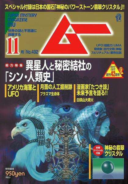 異星人と秘密結社の陰謀に満ちたシン・人類史に迫る 月刊「ムー」11月号
