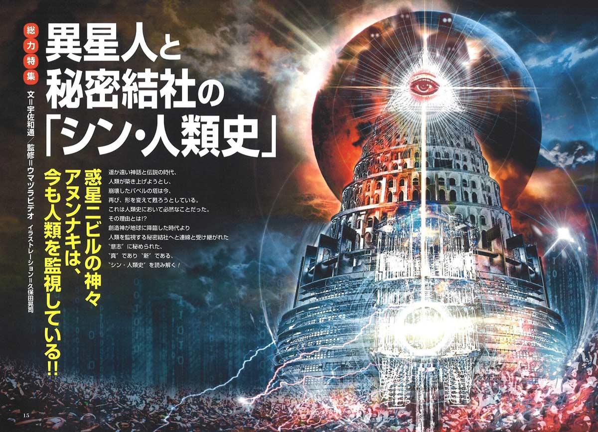 総力特集は「異星人と秘密結社の『シン・人類史』」