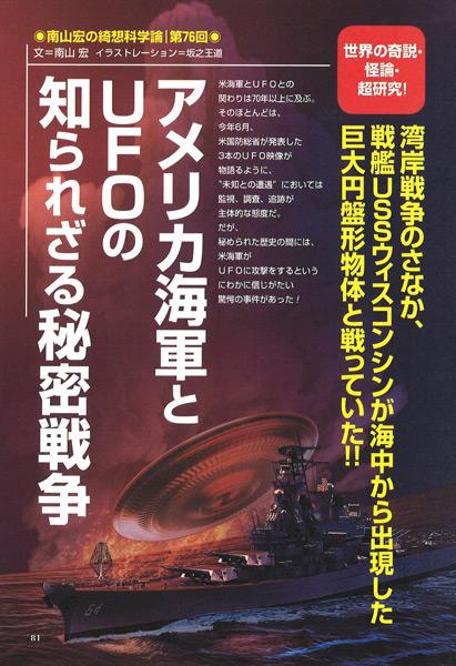 特別企画は「アメリカ海軍とUFOの知られざる秘密戦争」