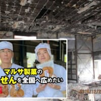 火災に見舞われた「ぽんせん」メーカー 復活に向けクラウドファ…