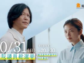 小芝風花さんと田辺誠一さん出演の衆議院議員総選挙WEBムービー