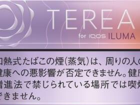 「IQOS ILUMA」に新フレーバー「テリア フュージョン メンソール」登場