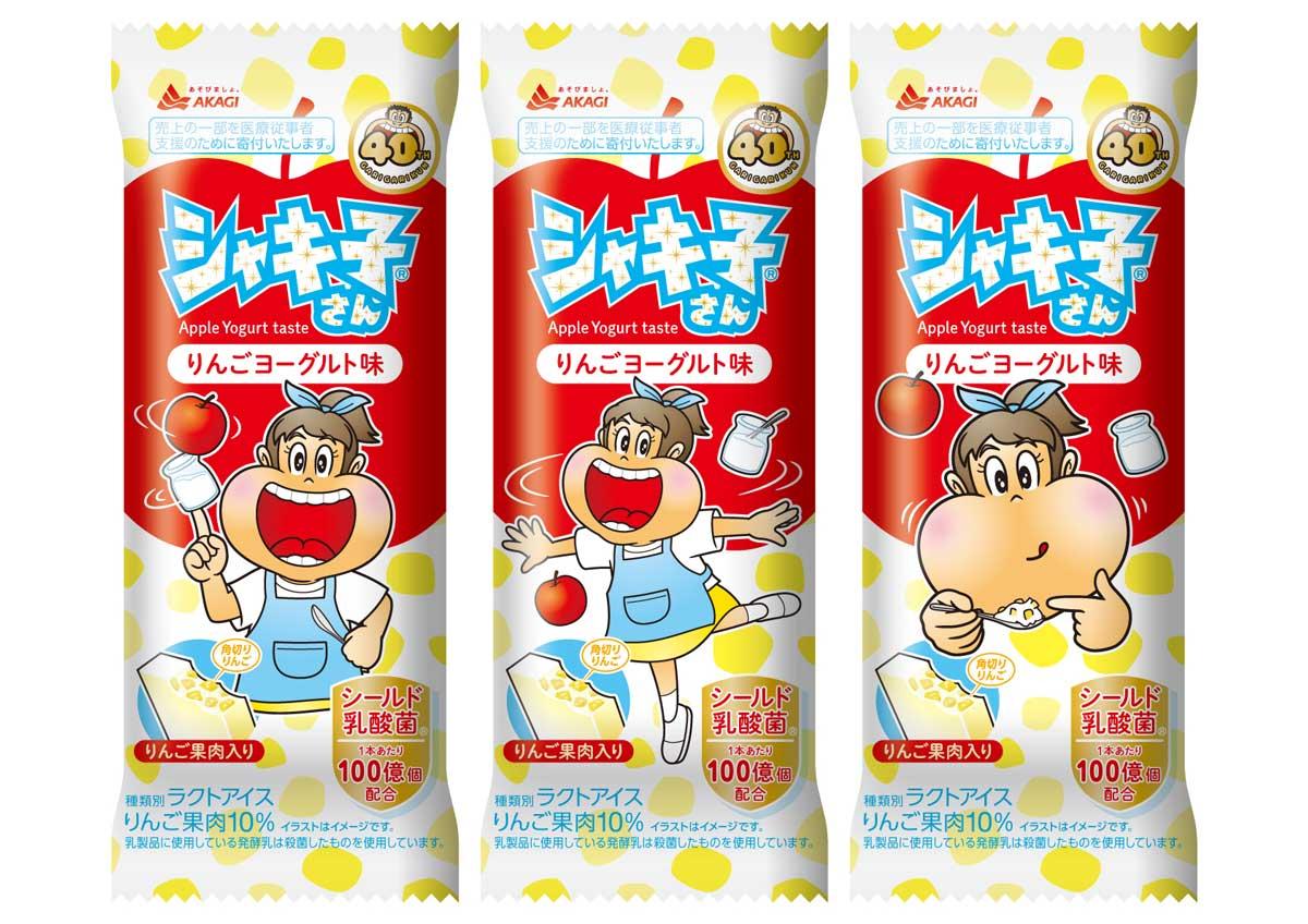 ガリガリ君のお姉さん「シャキ子さん」登場!シャキ食感のりんごヨーグルト味