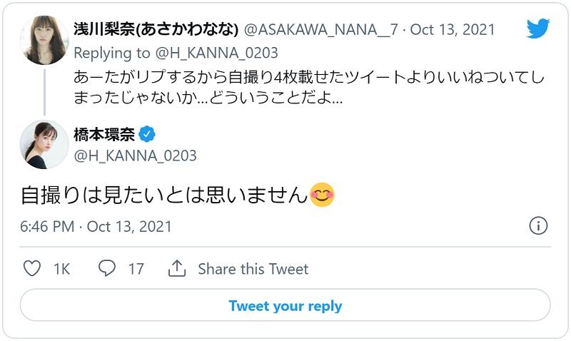 橋本環奈さんの公式Twitterのスクリーンショット