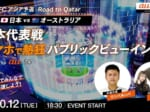 「AFC アジア予選-Road to Qatar 日本代表戦スマホで熱狂パブリックビューイング presented by au 5G」