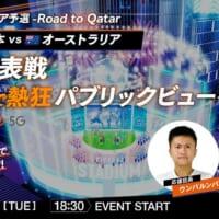 バーチャル渋谷でサッカー日本代表を応援 KDDIが「スマホで…
