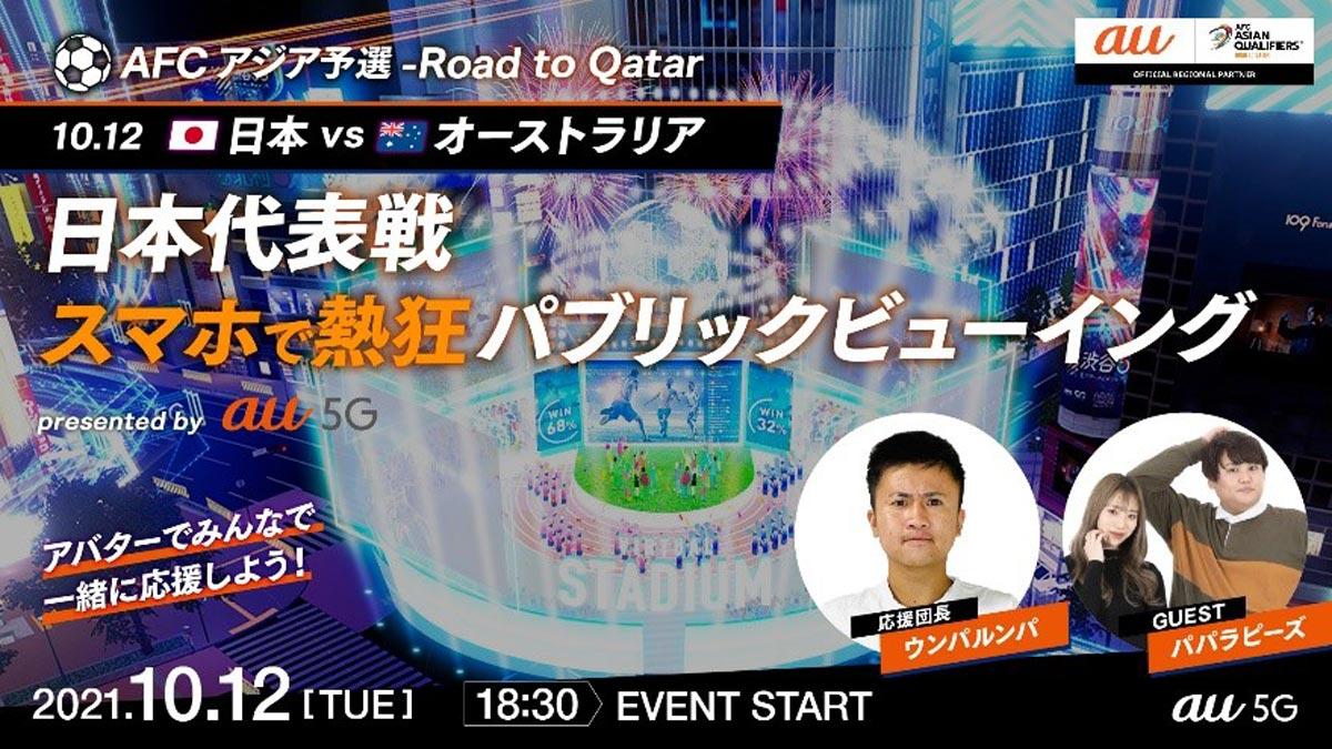 バーチャル渋谷でサッカー日本代表を応援 KDDIが「スマホで熱狂パブリックビューイング」実施