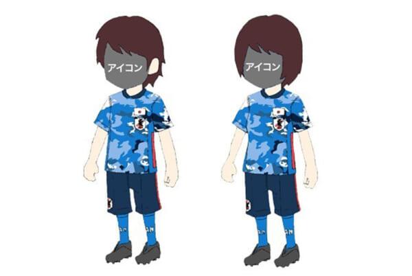 イベント参加時のみ着用可能な「サッカー日本代表限定アバター」