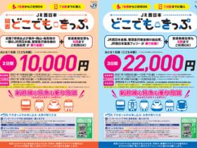 特急や新幹線も乗り放題!JR西日本「どこでもきっぷ」2種発売