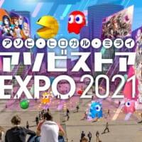 日本最大級のオンライン博覧会「アソビストア EXPO 202…