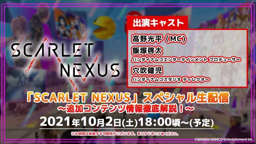 「 SCARLET NEXUS 」スペシャル生配信 ~追加コンテンツ情報も徹底解説!~