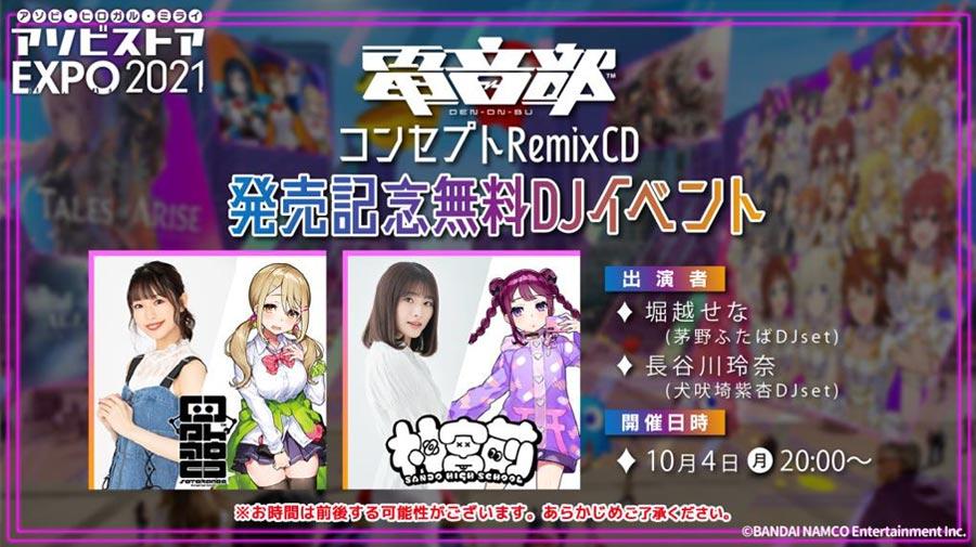 電音部 コンセプト Remix CD 発売記念無料 DJ イベント