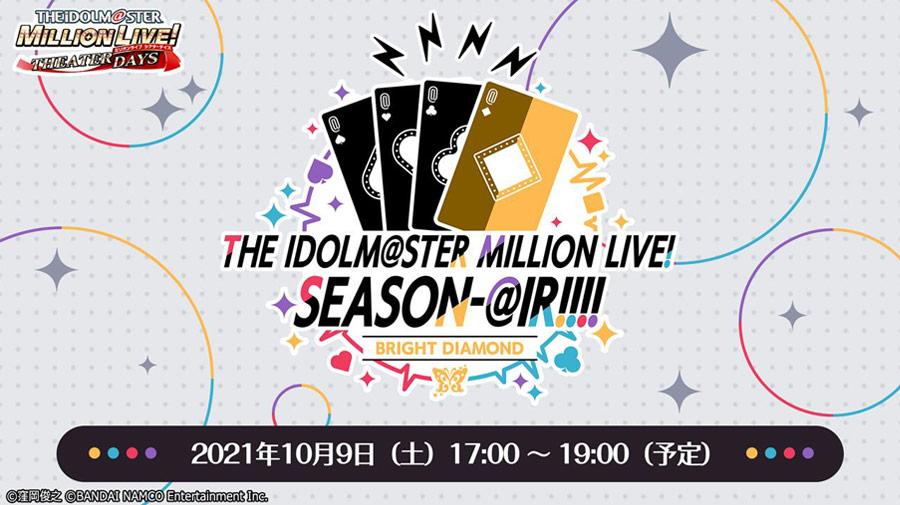 THE IDOLM@STER MILLION LIVE!SEASON -@!!!!~BRIGHT DIAMOND~