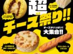 超チーズ祭り!!