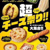 ファミマにチーズが大集合「超チーズ祭り!!」開催…