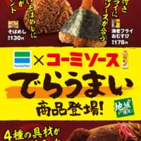名古屋の定番「コーミソース」×ファミマのコラボ商品が東海限定…