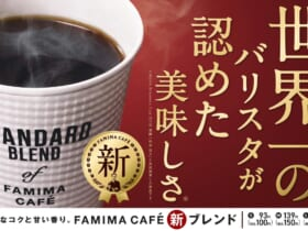 ファミリーマートのブレンドコーヒーがリニューアル