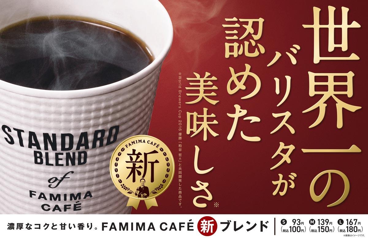 ファミマのブレンドコーヒーがニューアル 180円のLサイズも新登場