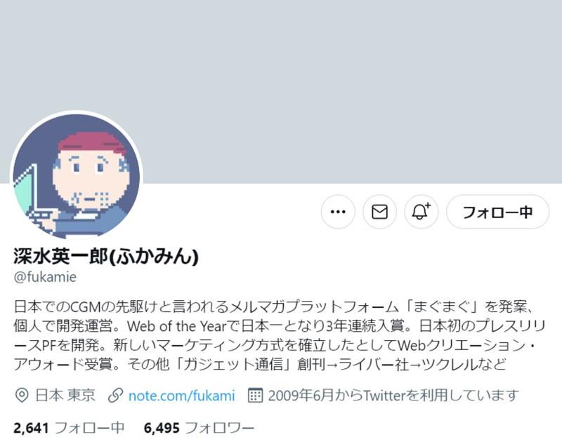 深水英一郎氏のTwitter