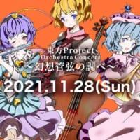 「東方Project」25周年を祝したフルオーケストラコンサ…