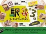 駅弁フィギュアコレクション第3弾
