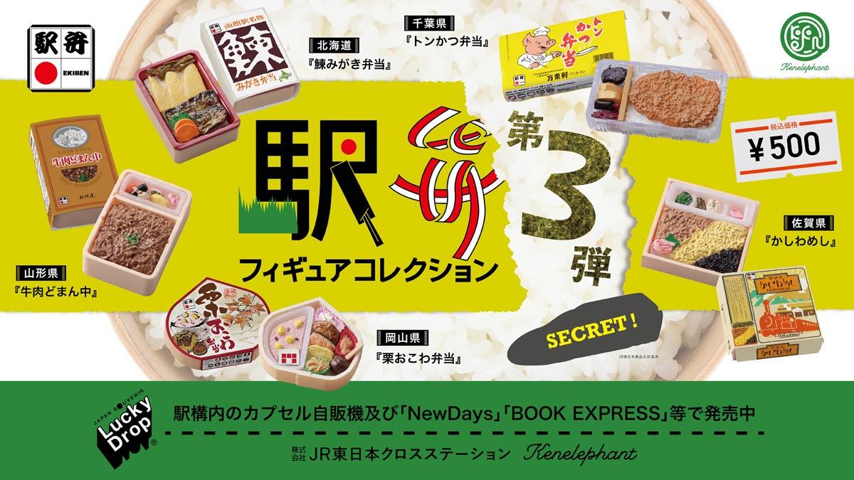 ご当地駅弁がミニチュアに!「駅弁フィギュアコレクション」第3弾が発売