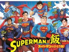 「SUPERMAN vs飯 スーパーマンのひとり飯」第1巻発売記念企画