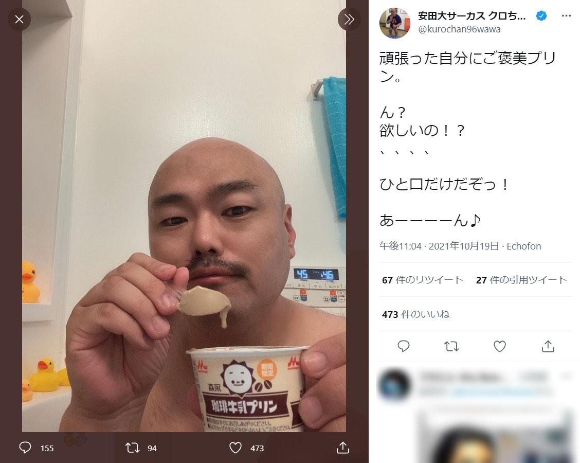 画像はクロちゃん公式Twitterのスクリーンショットです。