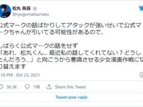 画像は松丸亮吾さん公式Twitterのスクリーンショットです