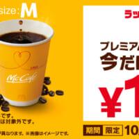 マクドナルドのコーヒーが全サイズ100円 カップは占い気分で…