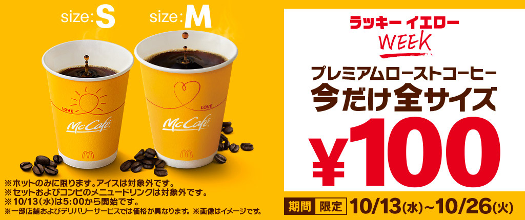 マクドナルドのコーヒーが全サイズ100円 カップは占い気分で楽しめる全5種の幸運のメッセージ付き