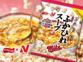 マイクポップコーン ふかひれスープ味