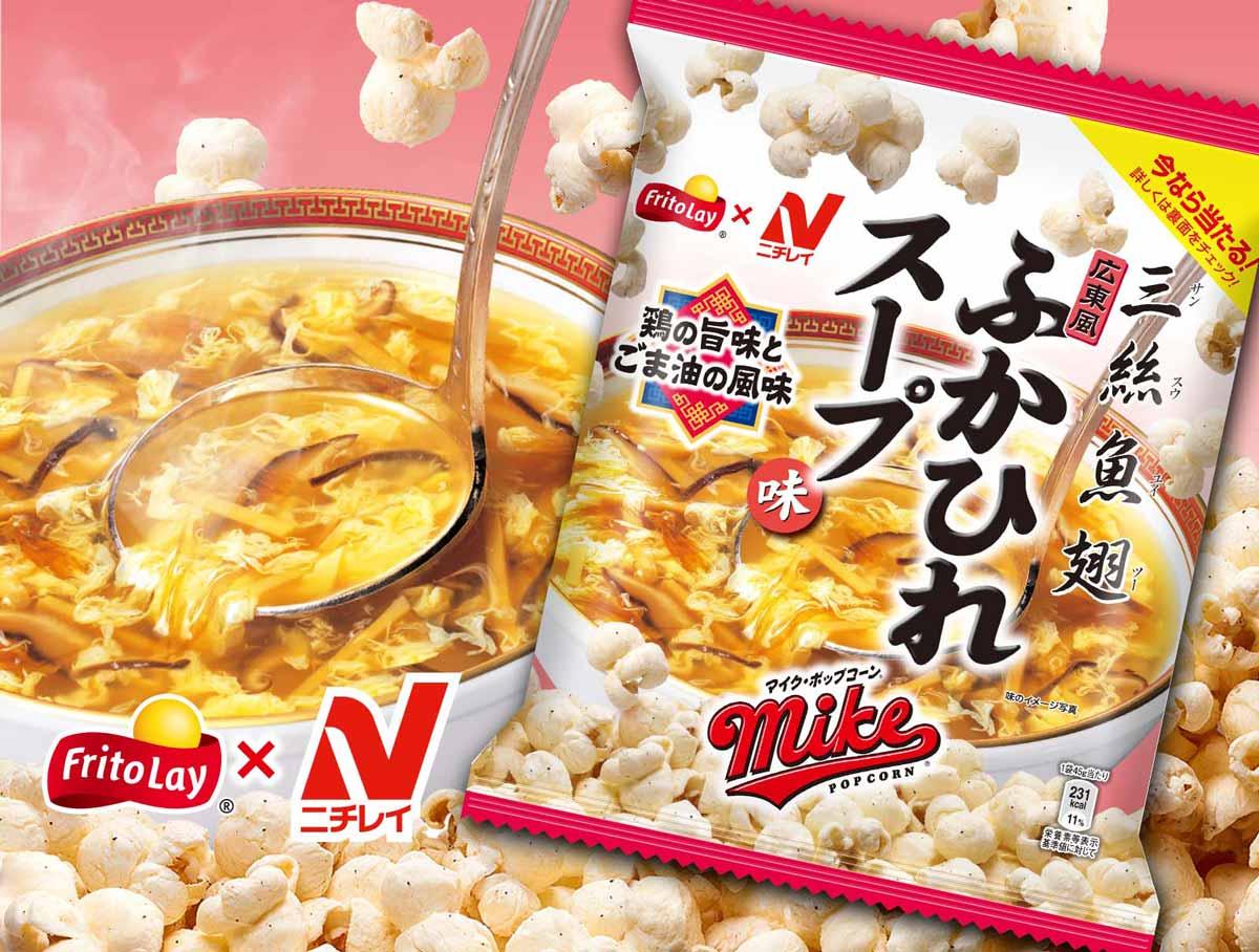 ふかひれスープ味のポップコーン誕生!再現度の高さが毎回話題のニチレイコラボ