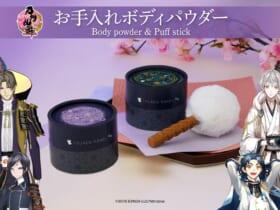 刀剣乱舞-ONLINE- お手入れボディパウダー