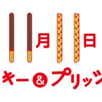 「ポッキー&プリッツの日」に視聴者参加型オンラインイベント開…