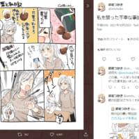 「私を襲った不幸な事故」 漫画家・卯花つかさのビッ栗エピソー…