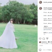 山本美月がウェディングドレス姿を披露 1000件を超える祝福の声