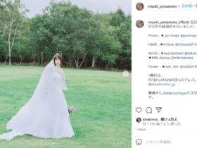 画像は山本美月さん公式Instagramのスクリーンショットです